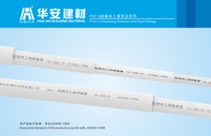 PXC-U絕緣電工套管