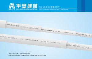PVC-U绝缘电工套管