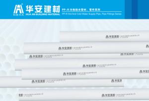 PP-R冷熱水管材