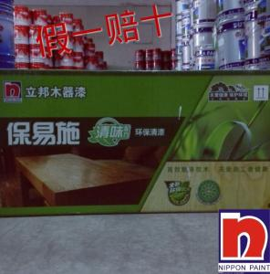 供應 立邦保易施木器漆 綠色環保 5KG【白底】立邦漆木器漆