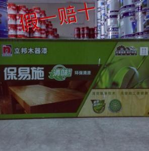 供應 立邦保易施木器漆 綠色環保 5 kg 【清底】立邦漆木器漆