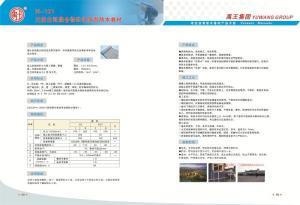 自粘聚合物改性沥青防水卷材-N/PY/Y/W