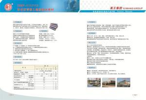 聚乙烯胎改性沥青防水卷材(国标GB18967-2009)