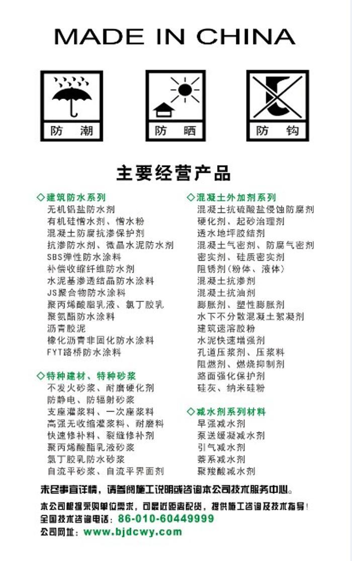 CM型混凝土防腐剂 防腐蚀混凝土添加剂  防腐能力强  北京德昌伟业建筑工程技术有限公司