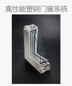 奧潤順達高性能塑鋼門窗系統