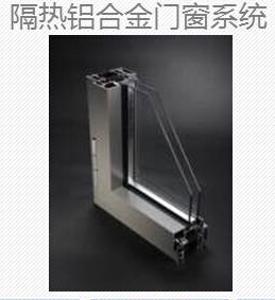 隔熱鋁合金門窗系統奧潤順達