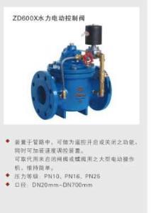 大众阀门ZD600X水力电动控制阀