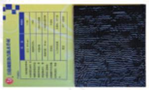 傅禹FY自粘聚合物改性沥青防水卷材