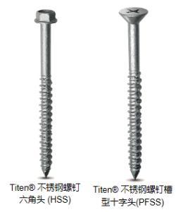 TITEN®不锈钢螺钉(混凝土和砖石)     抗腐蚀、应用面广    辛普森众泰建材商贸(北京)有限公司