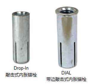DROP-IN敲击式膨胀锚栓    耐侯性能好、抗老化性、抗震动、抗风化、抗断裂、牢固持久    辛普森众泰建材商贸(北京)有限公司