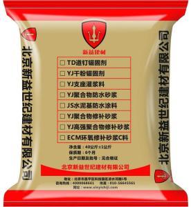 軌道專用道釘錨固劑    快硬、高強、微膨脹、冷操作施工    北京新益世紀建材有限公司
