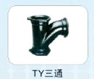 青岛贝根管材TY三通