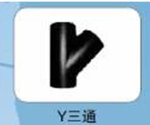 Y三通青岛贝根管厂家促销