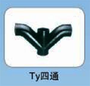 贝根 TY四通  柔性铸铁排水管件-TY四通