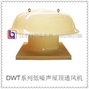 DWT系列低噪声屋顶通风机