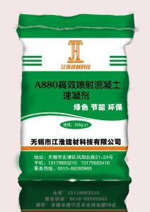 高效速凝剂 混凝土外加剂 速凝剂  粘性好 回弹量少  无锡市江淮建材科技有限公司
