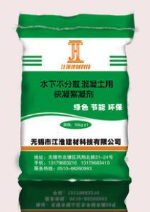 絮凝剂 混凝土絮凝剂  抗分散性好  无锡市江淮建材科技有限公司