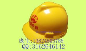 PE  V型安全帽