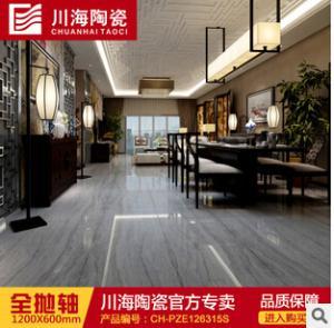 川海陶瓷 厂家直销 各种客厅地砖 价格优惠 欢迎购买 包邮