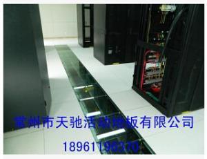 玻璃地板,可以兼容各种防静电地板,高度可调结构简单,适用性强