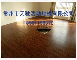 天驰牌PVC面木纹木质架空活动地板,进口地板品质,防静电地板