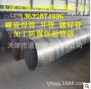供应打井、输水、供热用部标、国标Q235B螺旋管 可订做非标
