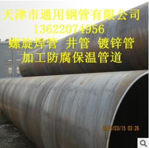 供应打井、3PE防腐保温、输水供热用螺旋钢管 可订做非标钢管