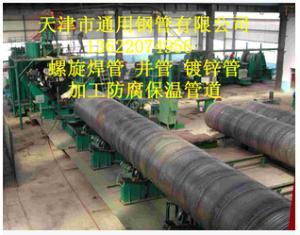 供应国标、部标、美标螺旋钢管 规格219-1620*3-16 用于输水 供热