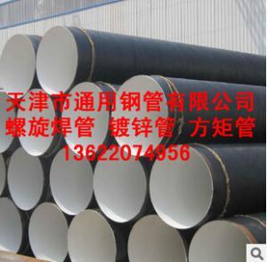 供应Q235B防腐钢管 环氧煤沥青防腐螺旋钢管 欢迎来厂参观