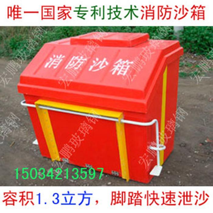 玻璃钢消防沙箱黄沙箱防水沙箱 国家专利 厂家直销