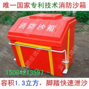 玻璃鋼消防沙箱黃沙箱防水沙箱 國家專利 廠家直銷