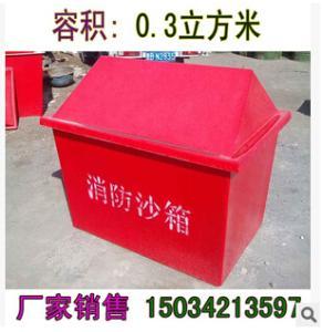 玻璃鋼消防沙箱防水沙箱 加油站專用 定做玻璃鋼產品 廠家直銷