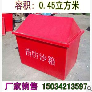 玻璃鋼消防沙箱黃沙箱 加油站專用 定做玻璃鋼產品 廠家直銷