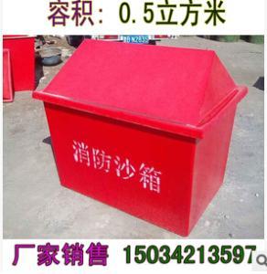 廠家直銷玻璃鋼消防沙箱黃沙箱加油站專用保證質量價格優惠