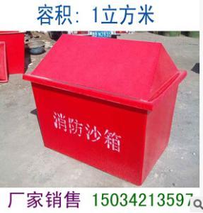 玻璃鋼消防沙箱黃沙箱防水沙箱 定做玻璃鋼產品 廠家直銷