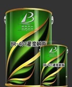 灌浆树脂(灌缝树脂)   收缩小、强度高、韧性好、适应力强    北京博瑞双杰新技术有限公司