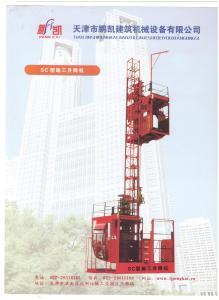 鵬凱建筑  SC型施工升降機