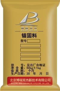 植筋锚固料    耐高温、抗火灾、耐老化性、耐酸碱、不流淌、无污染    北京博瑞双杰新技术有限公司