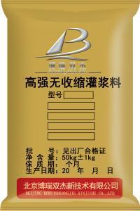 高强无收缩灌浆料    早强、高强、高自流性、微膨胀性、.耐久性    北京博瑞双杰新技术有限公司