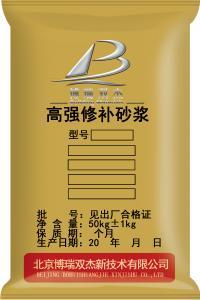 高强修补砂浆    早强、高强、抗渗性能强、粘接性能好    北京博瑞双杰新技术有限公司