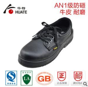 华特6803F防砸防刺穿鞋劳保鞋 钢包头工作鞋 夏季透气 工作安全鞋