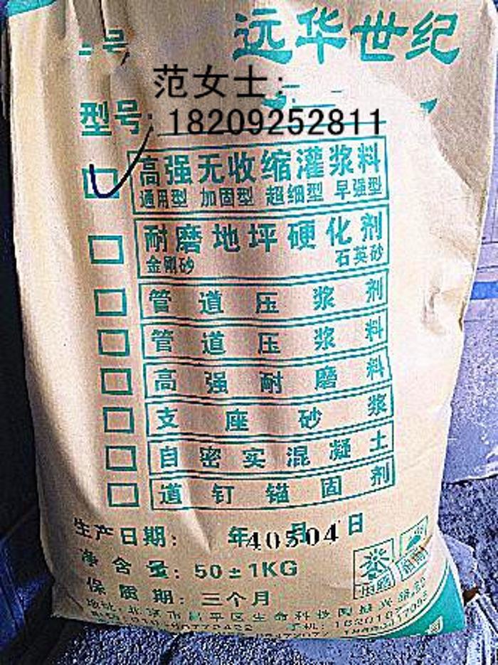 無收縮C40灌漿料    早強、高強、自流性高、耐久性強 北京遠華世紀建材有限公司