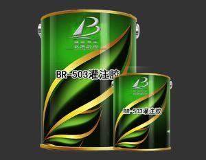 灌注胶    韧性及抗冲击性好、可操作时间长、固化后粘接强度大、抗水、油、碱及稀酸介质    北京博瑞双杰新技术有限公司