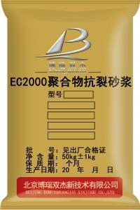 聚合物抗裂砂浆    柔性高、产品粘结强度高、耐候性高、防水抗裂效果好、使用环保、操作方便    北京博瑞双杰新技术有限公司