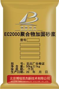 聚合加固砂漿    耐火、耐高溫、耐腐蝕、耐老化、強度高、無收縮    北京博瑞雙杰新技術有限公司