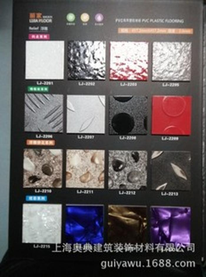專業PVC地板低價供應龍彩地板革塑料地板現代耐磨地板pvc地板