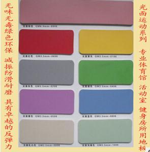厂价直销 PVC塑胶体育地板 羽毛球场 乒乓球场 迈动篮球馆运动板