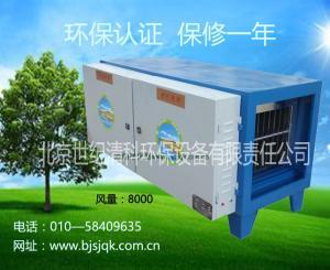 北京油烟净化器