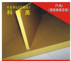 PAI板 (聚酰亞胺板)