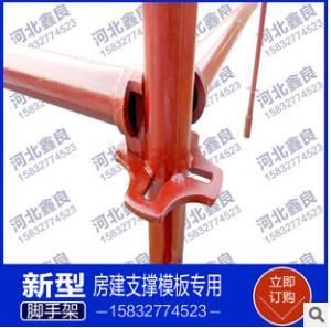 新型輪扣式腳手架房建支撐模板就是快拆架子管